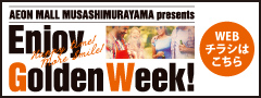 Enjoy Golden Week! ちらし4/27-5/6
